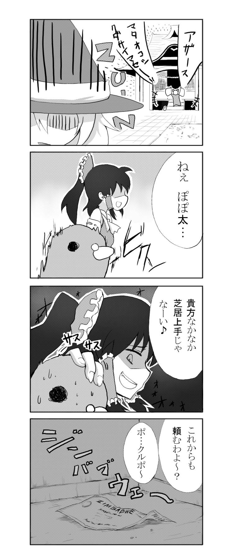 hakurei reimu and kirisame marisa (touhou) drawn by morino hon