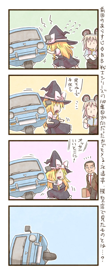 kirisame marisa, mr bean, and nazrin (mr bean and touhou) drawn by zuizou