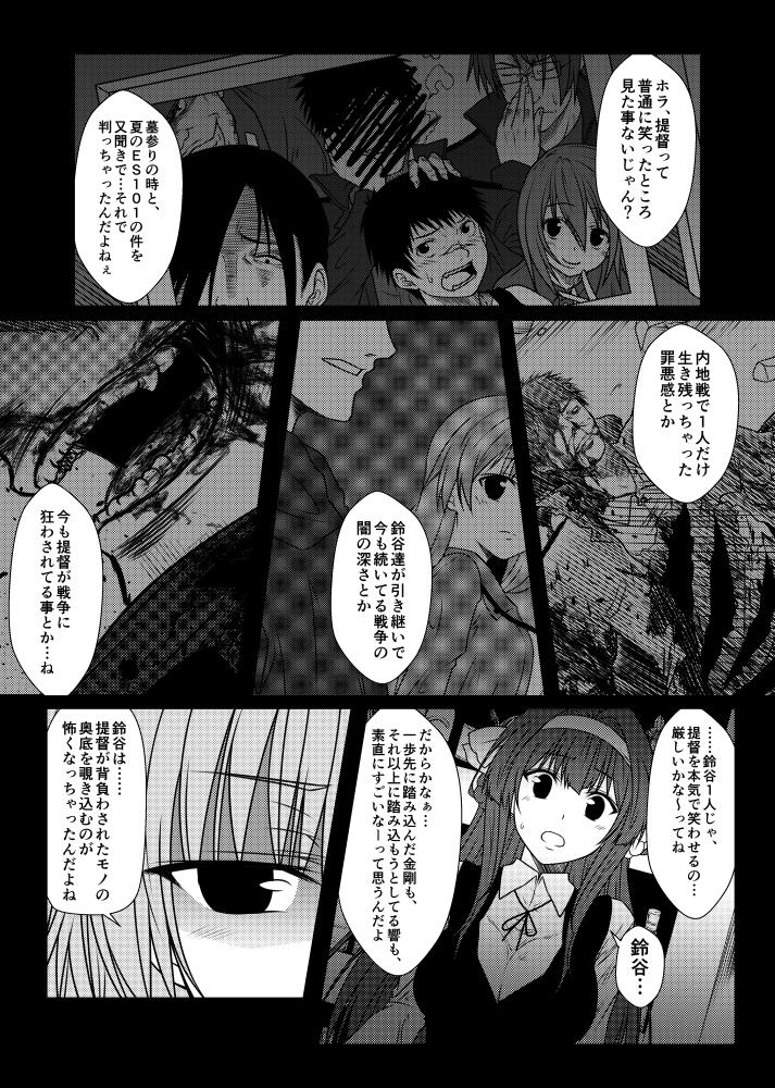 hayase ruriko, kamio reiji, kongou, and suzuya (kantai collection) drawn by yua (checkmate)