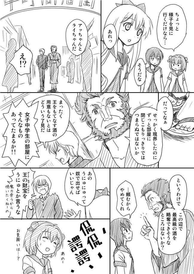 akaza akari, funami yui, gilgamesh, rider, and toshinou kyouko (fate (series) and etc) drawn by shimazaki mujirushi