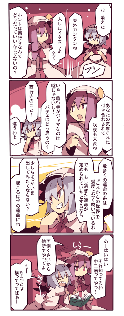patchouli knowledge and remilia scarlet (touhou) drawn by fuukadia (narcolepsy)
