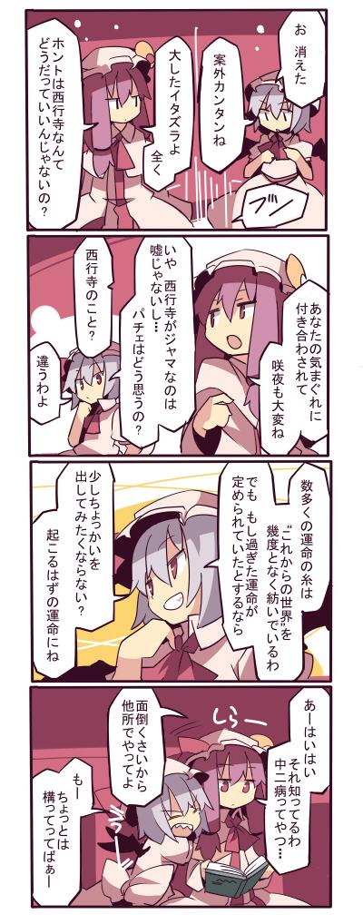 patchouli knowledge and remilia scarlet (touhou) drawn by fuukadia (narcolepsy)