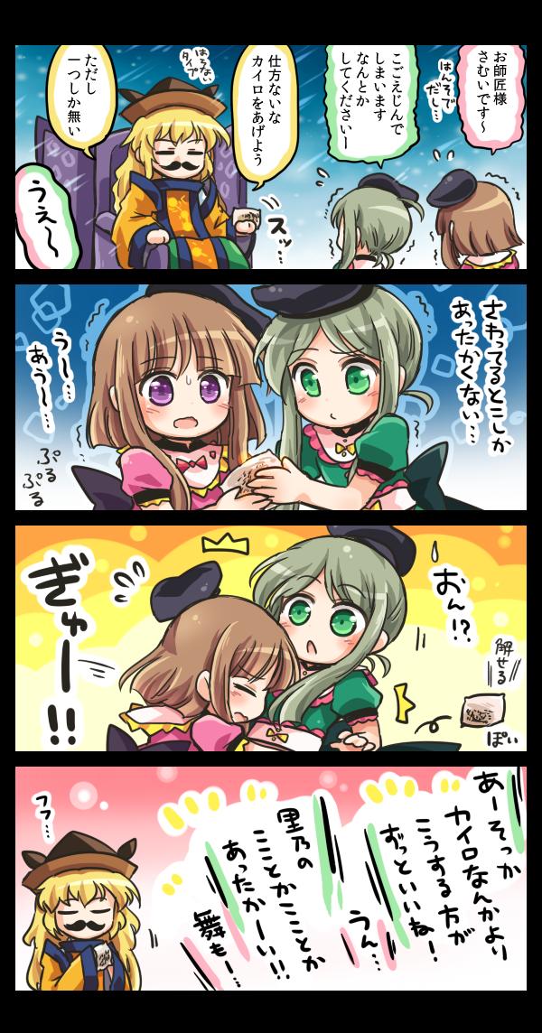 matara okina, nishida satono, and teireida mai (touhou) drawn by pote (ptkan)