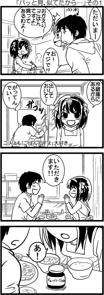 kyon and suzumiya haruhi (suzumiya haruhi no yuuutsu) drawn by kandanchi