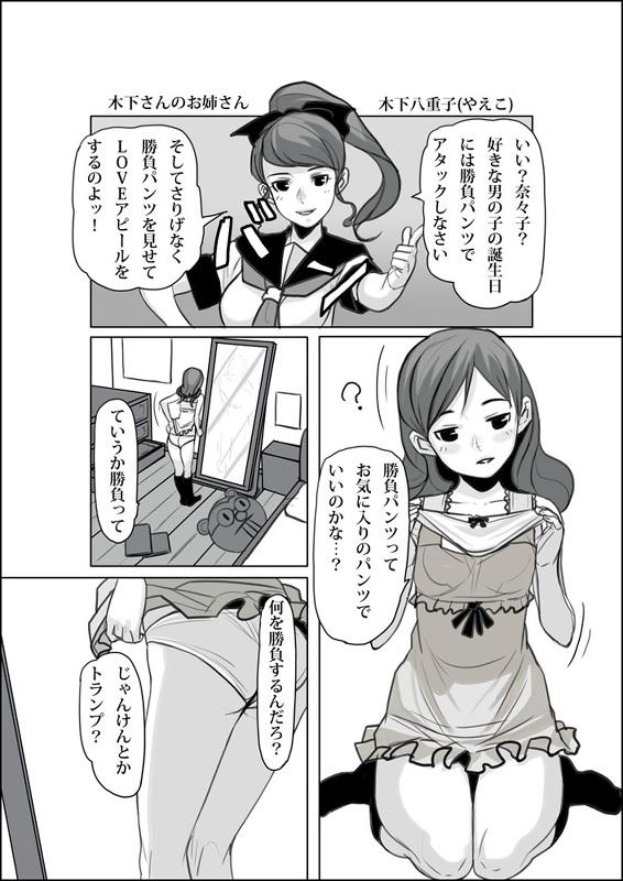 kinoshita nanako and kinoshita yaeko (ishida to asakura) drawn by masao