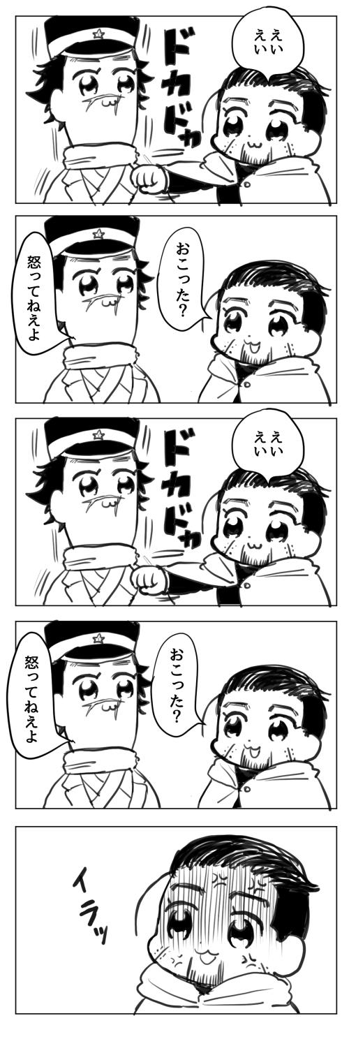 ogata hyakunosuke and sugimoto saichi (golden kamuy and etc) drawn by siratan