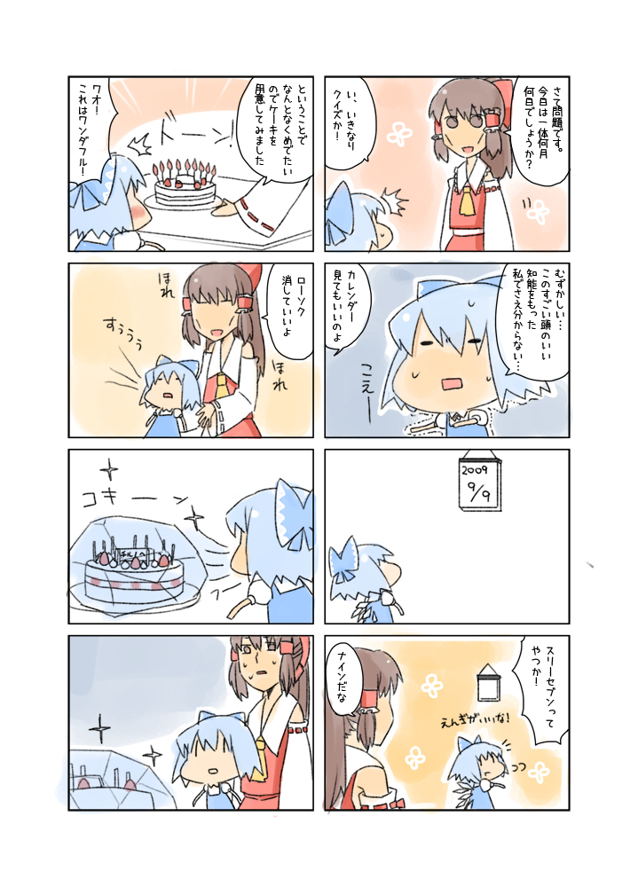 cirno and hakurei reimu (touhou) drawn by tsurusaki yuu