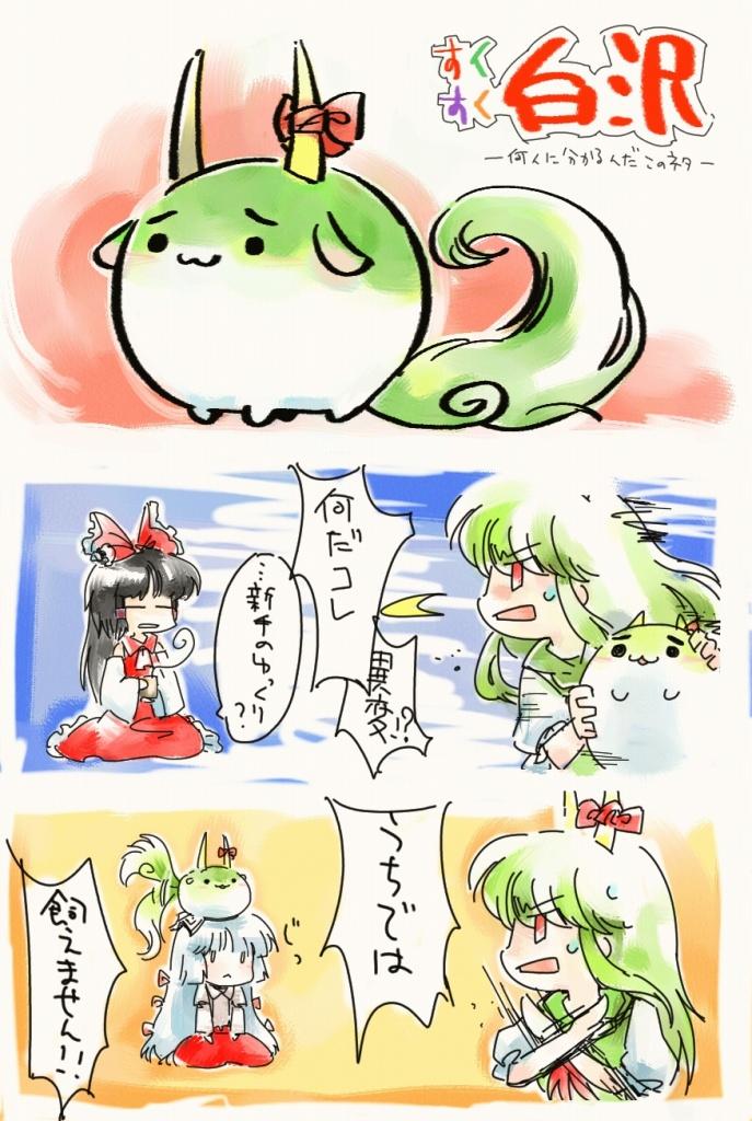 ex-keine, fujiwara no mokou, hakurei reimu, kamishirasawa keine, and kamishirasawa keine (touhou) drawn by upg