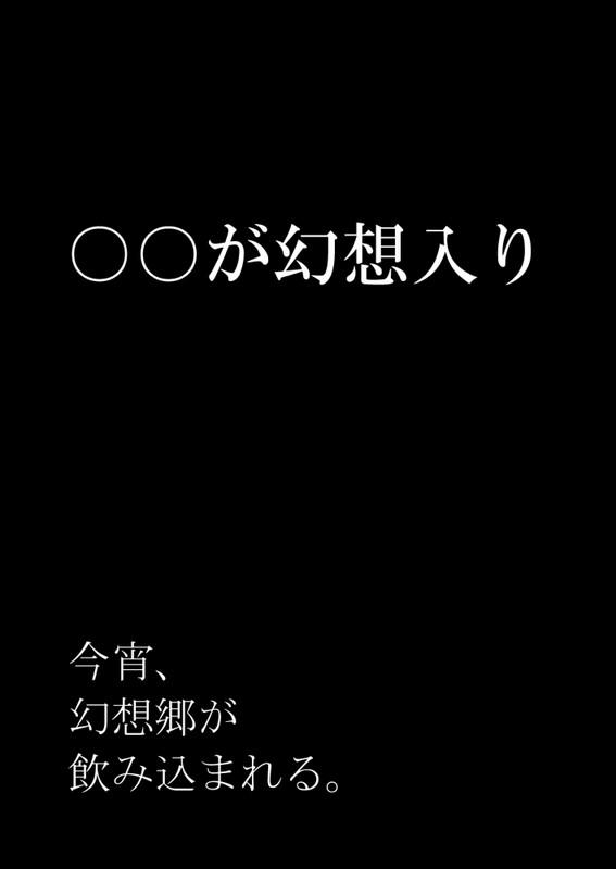 touhou drawn by warugaki (sk-ii)