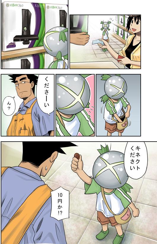 yotsuba koiwai