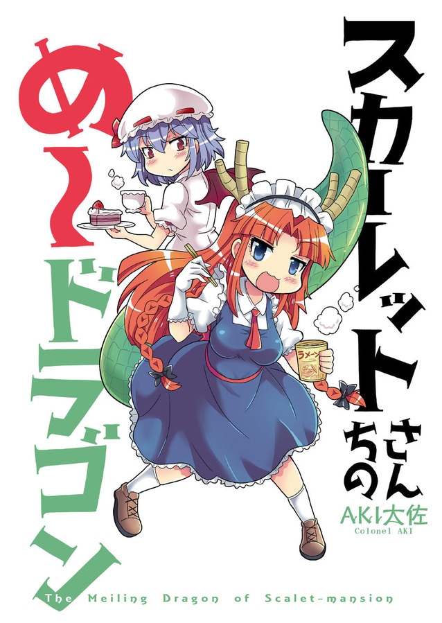 __hong_meiling_remilia_scarlet_and_tooru
