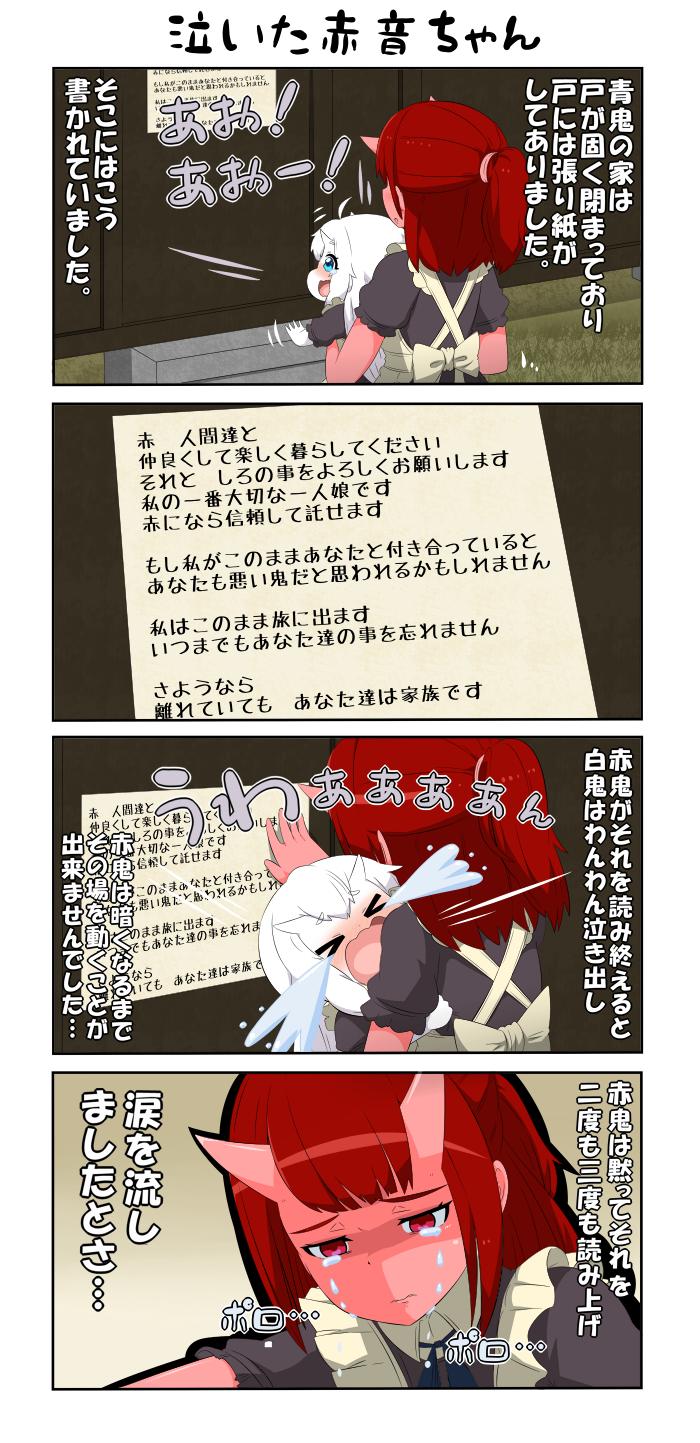 onigashima akane and onizuka shiro (original) drawn by yuureidoushi (yuurei6214)