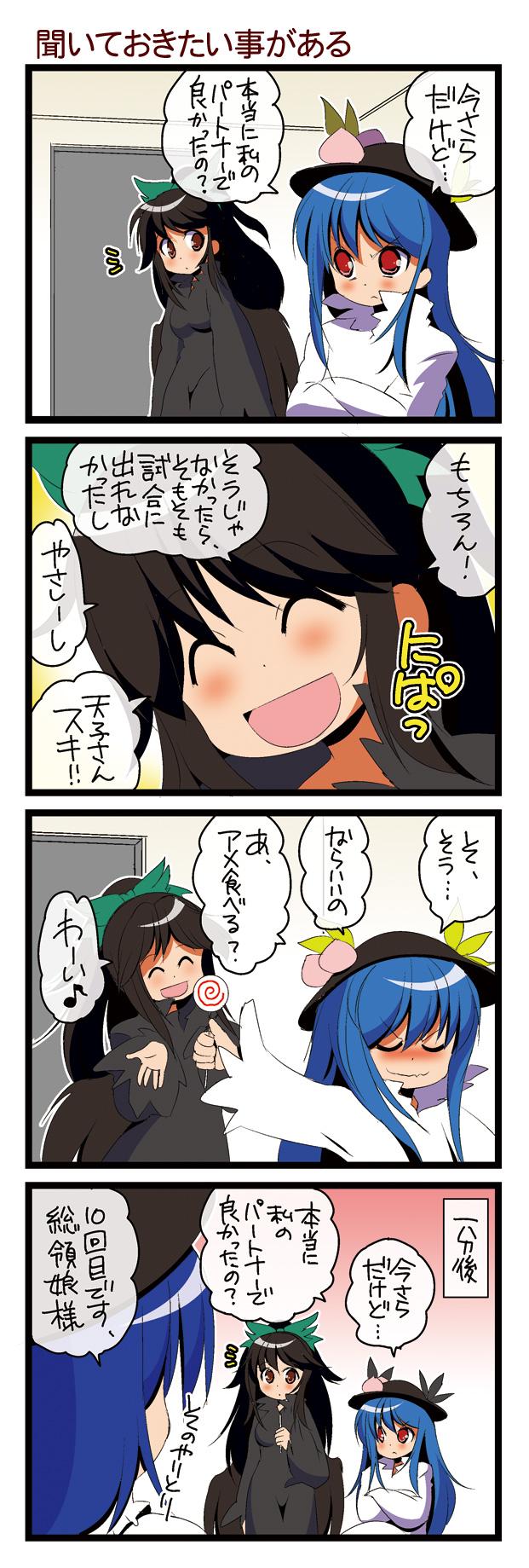 hinanawi tenshi, nagae iku, and reiuji utsuho (touhou) drawn by dei shirou