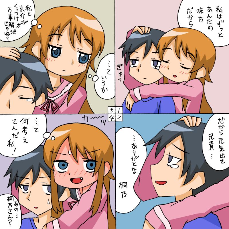 kousaka kirino and kousaka kyousuke (ore no imouto ga konna ni kawaii wake ga nai) drawn by rifyu