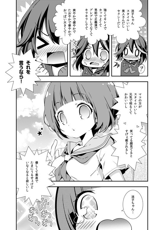 mankanshoku mako, matoi ryuuko, and senketsu (kill la kill) drawn by march-bunny