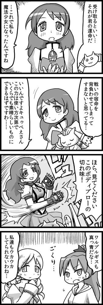 kyubey, sakura kyouko, shizuki hitomi, and tomoe mami (mahou shoujo madoka magica) drawn by gakubuchi aiko