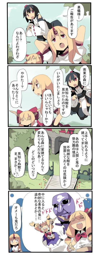 hoshiguma yuugi, ibuki suika, shameimaru aya, and the oni (ao oni and touhou) drawn by fuukadia (narcolepsy)