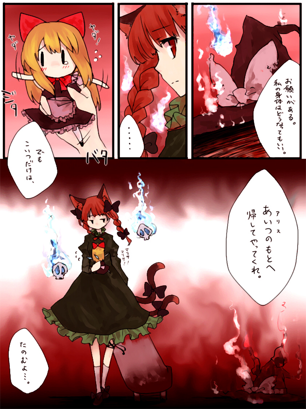 kaenbyou rin and shanghai doll (touhou) drawn by myama