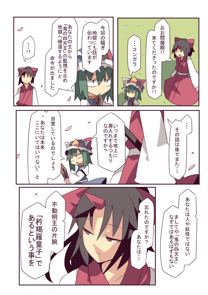 konngara and shiki eiki (touhou and touhou (pc-98)) drawn by fuukadia (narcolepsy)