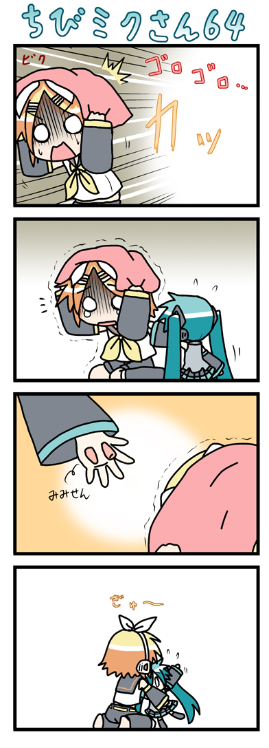 /\/\/\ 0_0 4koma chibi chibi_miku comic earplugs hatsune_miku hug kagamine_rin lightning minami_(artist) o_o scared silent_comic sweat tears trembling turn_pale twintails vocaloid