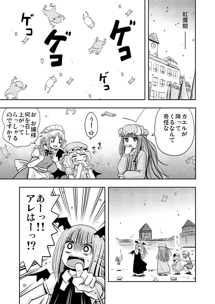 remilia scarlet, patchouli knowledge, hong meiling, and