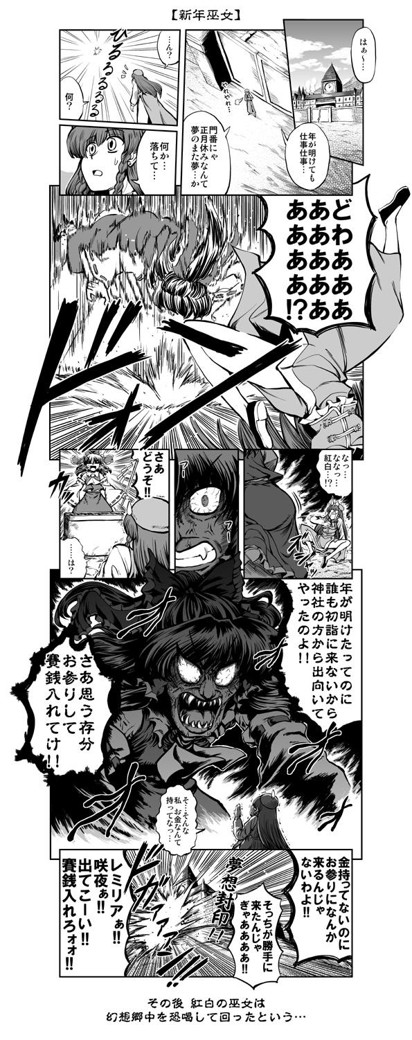 hakurei reimu, hong meiling, and onimiko (touhou) drawn by miyamoto ryuuichi
