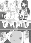1girl :3 akemi_homura bad_id bad_pixiv_id boots comic highres kosshii_(masa2243) kyubey long_hair mahou_shoujo_madoka_magica miniskirt pantyhose skirt translated