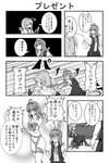 2girls ahoge arashi_(kantai_collection) blouse chaos_0829 comic commentary_request hair_ribbon hairband highres kantai_collection kawakaze_(kantai_collection) long_hair low_twintails messy_hair monochrome multiple_girls naked_ribbon neckerchief ribbon sidelocks slapping translated twintails very_long_hair vest