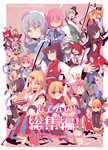 1boy 6+girls bat_wings blush braid chen chen_(cat) comic crowbar flandre_scarlet fuukadia_(narcolepsy) hair_ribbon hat hat_ribbon head_wings highres hong_meiling horn horns hoshiguma_yuugi ibaraki_kasen ibuki_suika izayoi_sakuya katana kawashiro_nitori koakuma komeiji_koishi komeiji_satori konngara konpaku_youki kurodani_yamame maid maid_headdress mob_cap multiple_girls onozuka_komachi patchouli_knowledge remilia_scarlet ribbon saigyouji_yuyuko sendai_hakurei_no_miko shameimaru_aya shiki_eiki siblings sisters sword touhou touhou_(pc-98) translated twin_braids two_side_up weapon wings yakumo_ran yakumo_yukari