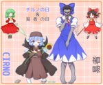 1boy 3girls ascot barefoot black_hair blue_bow blue_dress blue_eyes blue_hair blush bow character_name cirno cirno_(cosplay) cloak closed_umbrella cosplay costume_switch covering covering_crotch crossdressing detached_sleeves dress embarrassed flower fortune_teller_(touhou) fortune_teller_(touhou)_(cosplay) geta gohei green_hair grey_skin hair_bow hair_tubes hakurei_reimu hat high_collar highres hollow_eyes kazami_yuuka mary_janes mofu_mofu multiple_girls parasol petals plaid plaid_background plaid_skirt plaid_vest pointy_ears red_bow red_eyes red_ribbon ribbon robe shirt shoes skirt smile sunflower touhou umbrella vest white_shirt