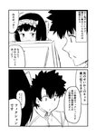 1boy 1girl 2koma black_hair bow chaldea_uniform comic commentary_request drawing_tablet fate/grand_order fate_(series) fujimaru_ritsuka_(male) greyscale ha_akabouzu hair_bow hairband highres looking_at_another monochrome osakabe-hime_(fate/grand_order) spiked_hair translation_request