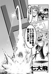 4girls choufu_shimin comic condensation_trail drill_hair flying glasses greyscale headgear horns jumping kantai_collection kirishima_(kantai_collection) long_hair monochrome multiple_girls nagato_(kantai_collection) translated