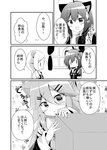 3girls :< ahoge animal_ears artist_request bare_shoulders bear_ears braid cat_ears comic detached_sleeves flying_sweatdrops greyscale hair_ornament hairclip hiding kantai_collection kemonomimi_mode long_hair monochrome multiple_girls necktie page_number partially_translated remodel_(kantai_collection) sailor_collar school_uniform serafuku shigure_(kantai_collection) single_braid translation_request umikaze_(kantai_collection) yamakaze_(kantai_collection) |_|