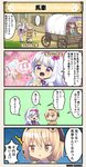 /\/\/\ 2girls 4koma angelonia_(flower_knight_girl) bangs black_hairband blonde_hair bow brown_hair carriage character_name closed_eyes comic commentary_request costume_request dress flower flower_knight_girl hair_flower hair_ornament hairband imagining long_hair multiple_girls purple_bow purple_eyes rose short_hair silphium_(flower_knight_girl) sparkling_eyes speech_bubble translation_request white_hair white_horse |_|