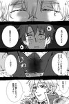 2boys fate/grand_order fate_(series) fujimaru_ritsuka_(male) gawain_(fate/extra) gawain_(fate/grand_order) highres monochrome multiple_boys peeing peeing_self scared shaded_face sweat translation_request you_gonna_get_raped