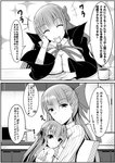 3girls absurdres bb_(fate)_(all) bb_(fate/extra_ccc) breasts child comic commentary_request cup dual_persona eyebrows_visible_through_hair fate/extra fate/extra_ccc fate/grand_order fate_(series) gloves greyscale hair_ribbon highres holding_person hug if_they_mated indoors large_breasts liquid long_hair meltlilith monochrome mother_and_daughter multiple_girls open_mouth ribbon saberillya2 speech_bubble table translated
