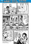 4girls 4koma 6+boys arm_guards armor chinese circlet comic facial_hair gate genderswap goatee helmet highres horse journey_to_the_west monochrome multiple_4koma multiple_boys multiple_girls muscle open_clothes otosama polearm sha_wujing spear sun_wukong sweat taishang_laojun tang_sanzang translated turn_pale weapon yulong_(journey_to_the_west) zhu_bajie