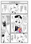 5girls arms_up artist_self-insert ascot blurry book chinese_clothes colored comic creature doujinshi flandre_scarlet happy hat highres holding hong_meiling long_hair medium_hair monochrome multiple_girls remilia_scarlet ribbon shadow smile star sweat tatara_kogasa touhou translation_request tsukumo_benben twintails very_long_hair warugaki_(sk-ii)