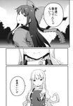 2girls bow comic greyscale hair_bow hakurei_reimu highres japanese_clothes kimono kirisame_marisa long_hair long_sleeves monochrome multiple_girls ooide_chousuke puffy_short_sleeves puffy_sleeves rain short_sleeves touhou translation_request