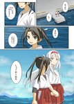 2girls check_translation cloud cloudy_sky comic day headband holding_hands japanese_clothes kantai_collection moketto multiple_girls ocean open_mouth shoukaku_(kantai_collection) sky standing translation_request twintails white_hair younger zuikaku_(kantai_collection)