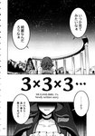 2girls book cloak comic drill_hair frills greyscale head_fins highres hood japanese_clothes kimono long_hair long_sleeves mermaid monochrome monster_girl multiple_girls nightgown page_number scan short_hair title touhou translated wakasagihime wide_sleeves zounose