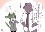 1boy 1girl absurdres animal_ears animalization bear blush cat_day cat_ears collared_shirt fang green_eyes green_hair highres igarashi_futaba_(shiromanta) necktie office_lady original ponytail shiromanta shirt tail takeda_harumi_(shiromanta) translated