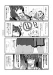 /\/\/\ 3girls :3 arm_up comic commentary_request fang gambier_bay_(kantai_collection) greyscale hairband hat ichimi kantai_collection monochrome multiple_girls neckerchief o_o open_mouth ponytail samuel_b._roberts_(kantai_collection) skirt star translation_request turn_pale twintails valentine yamato_(kantai_collection) ||_||