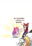 2girls 4koma blue_eyes bow brown_hair chinese comic crossover detached_sleeves from_behind hair_bow hair_tubes hakurei_reimu hakurei_reimu_(cosplay) hat hat_ribbon horse long_hair multiple_girls my_little_pony my_little_pony_friendship_is_magic open_mouth pinkie_pie pony ribbon shocked_eyes surprised touhou translated yakumo_yukari zxyon2008