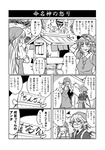 4girls cart censored chin-chin comic fangs fujiwara_no_mokou goggles goggles_on_head greyscale grin hair_bobbles hair_ornament hat head_scarf highres identity_censor kawashiro_nitori long_hair mcdonald's monochrome multiple_girls mystia_lorelei okamisty open_mouth ronald_mcdonald ryuuichi_(f_dragon) short_hair smile squiggle sweatdrop touhou translated two_side_up vending_cart wings