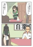 1boy 1girl 2koma admiral_(kantai_collection) asymmetrical_legwear black_hair bow bowtie brown_hair chair comic commentary_request covered_face covering covering_crotch desk door eighth_note elbow_gloves eyebrows_visible_through_hair gloves hair_between_eyes hair_ribbon holding indoors jacket kantai_collection long_hair military military_uniform musical_note naval_uniform open_mouth paper pelvic_curtain ribbon salpin shaded_face short_hair short_sleeves single_elbow_glove single_glove single_thighhigh smile thighhighs tone_(kantai_collection) translated trembling twintails uniform v-shaped_eyebrows very_long_hair