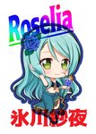 1girl aqua_hair aqua_sarong bang_dream! barefoot blue_flower blue_outline blue_rose blush character_name chibi cross-laced_clothes cup drinking_straw flower food fruit full_body green_eyes group_name hair_flower hair_ornament hairband hand_in_hair hikawa_sayo holding holding_cup long_hair looking_at_viewer navel orange orange_slice pearl_(gemstone) rose sarong smile solo standing standing_on_one_leg swimsuit tankini tropical_drink tsurugi_hikaru white_background