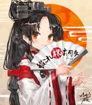 1girl anniversary black_hair blush brown_eyes closed_mouth commentary_request dated fan folding_fan hair_ribbon headgear high_ponytail holding holding_fan japanese_clothes kantai_collection kariginu long_hair long_sleeves looking_at_viewer miko multi-tied_hair nisshin_(kantai_collection) red_ribbon ribbon ribbon-trimmed_sleeves ribbon_trim short_eyebrows signature smile solo thick_eyebrows toka_(marchlizard) upper_body very_long_hair wide_sleeves