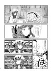 2girls alice_margatroid capelet chin_rest comic crescent doujinshi dress hairband hat kinosaki long_hair monochrome multiple_girls patchouli_knowledge ribbon short_hair touhou translation_request