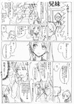 1boy 1girl akkun_to_kanojo cellphone comic kagari_atsuhiro kagari_chiho kakitsubata_waka monochrome original phone school_uniform siblings translated